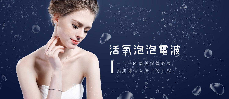 0226-活氧電波泡泡-1-01