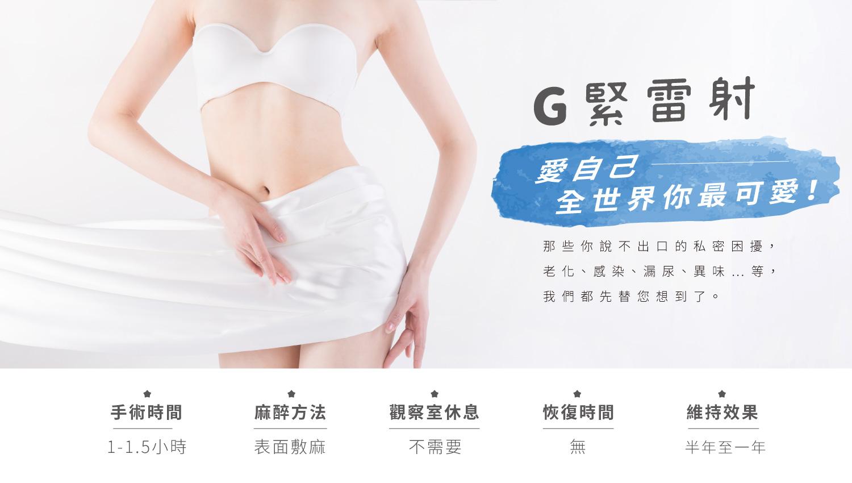0227-G緊雷射-01