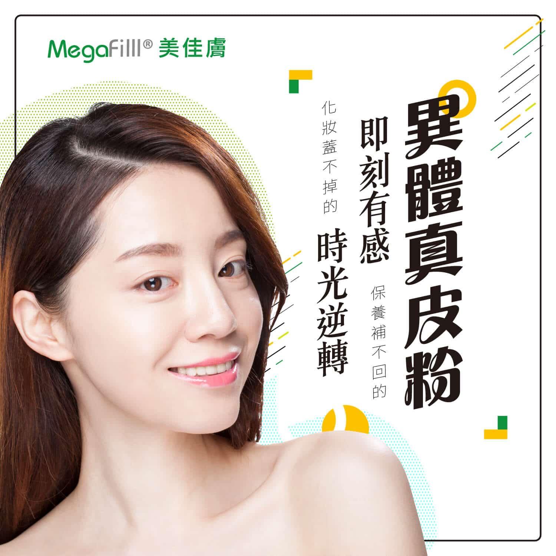 台北診所推薦異體真皮粉價格