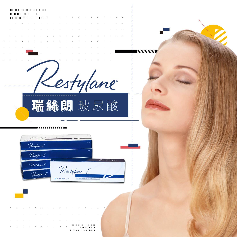 4d面膜_粹究美學診所 - 瑞絲朗/Restylane | 微整NO.1 塑型填充最佳選擇