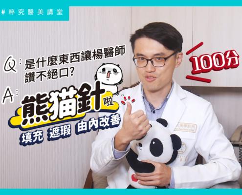 楊仕安醫師-熊貓針