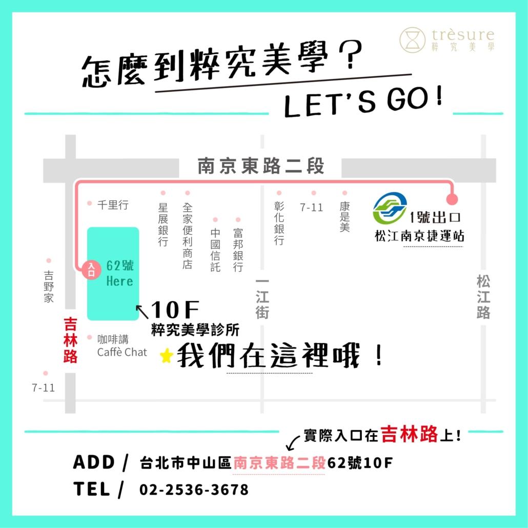 粹究診所地圖(大門由吉林路進入)
