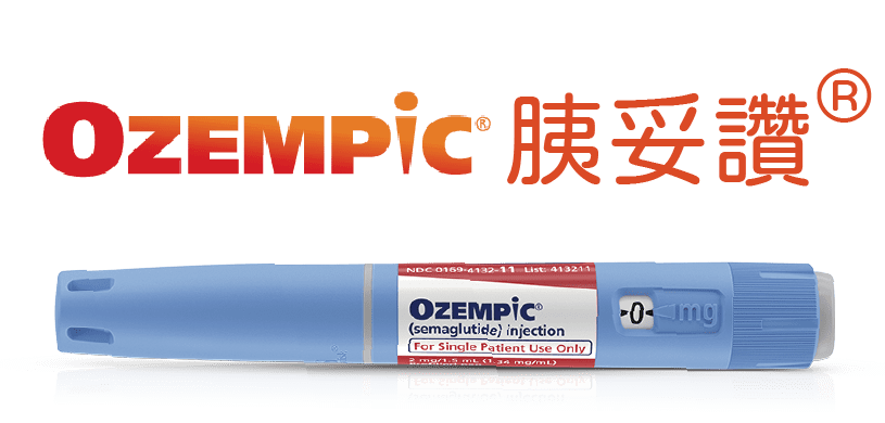 瘦瘦筆ozempic胰妥讚