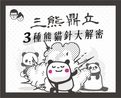 熊貓針比較-双美膠原蛋白與泰奧嗨體玻尿酸有何不同
