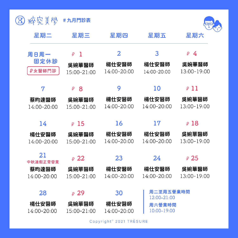 粹究美學9月門診表-2021-9